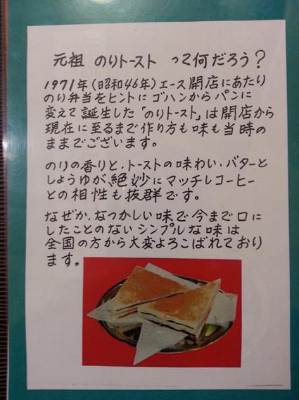 海苔トースト解説
