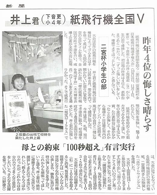 20151126_井上陽貴くん全国Vかちまい記事
