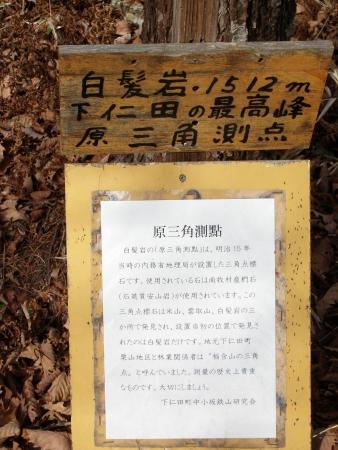 151107白髪岩 (2)s