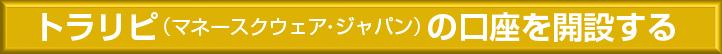 トラリピ_口座開設へ_001