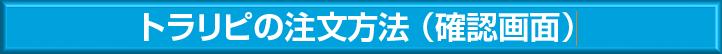 トラリピ_確認画面_001