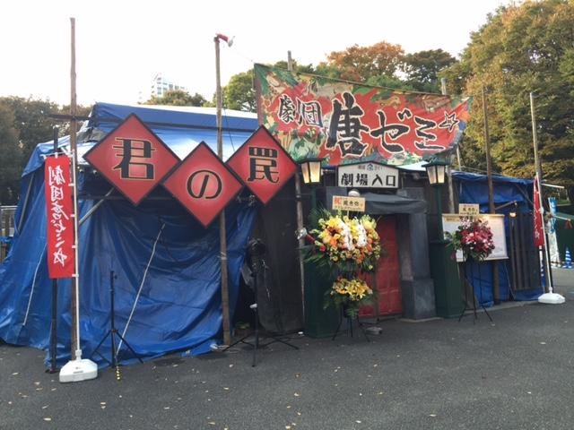 唐ゼミ 青テント