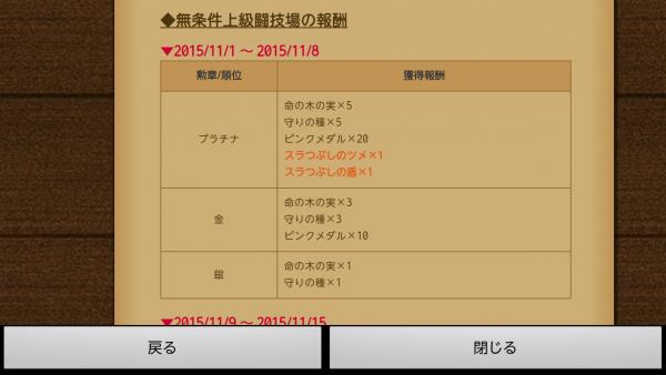 Screenshot_2015-11-01-00-02-05.png