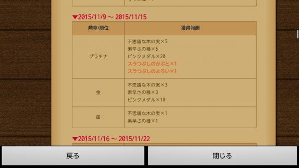 Screenshot_2015-11-01-00-02-15.png