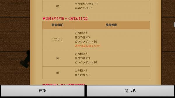 Screenshot_2015-11-01-00-02-22.png