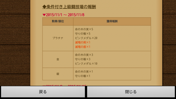 Screenshot_2015-11-01-00-03-01.png
