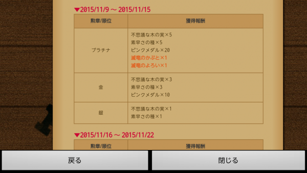 Screenshot_2015-11-01-00-03-16.png