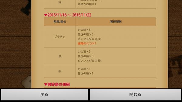 Screenshot_2015-11-01-00-03-22.png