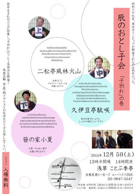 20151205_tatsunootoshigo.jpg