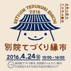 2016.3.28別院手作り縁日