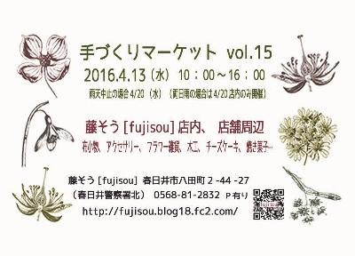 2016.4.1藤そうハンドメイドマーケット (400x288)