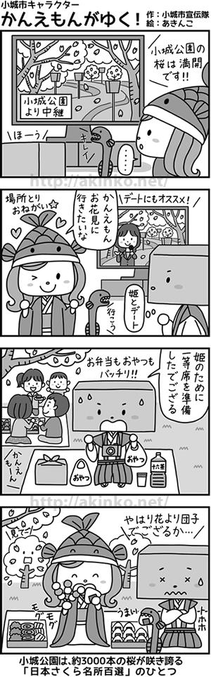 160330_ogimanga.jpg