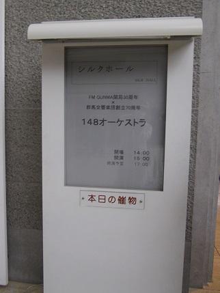 桐生市市民文化会館2