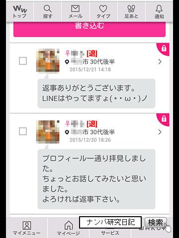 【出会い系体験談】 ガチの婚活女と会う(ワクワクメール)_03
