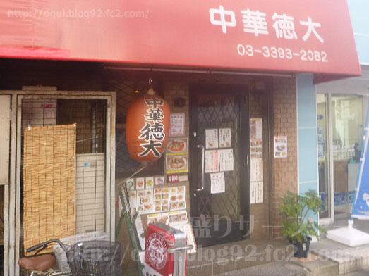 荻窪の中華徳大らんらん炒飯大盛り006