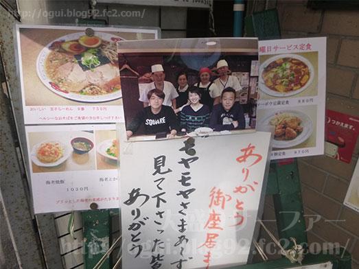 荻窪の中華徳大らんらん炒飯大盛り007
