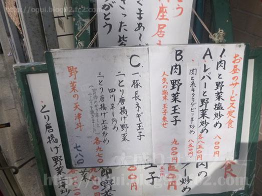 荻窪の中華徳大らんらん炒飯大盛り008