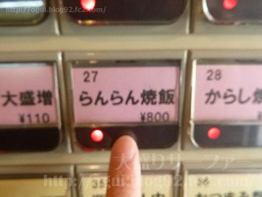 荻窪の中華徳大らんらん炒飯大盛り013