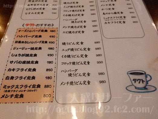 喫茶タクト豚のジュージュー焼き定食055