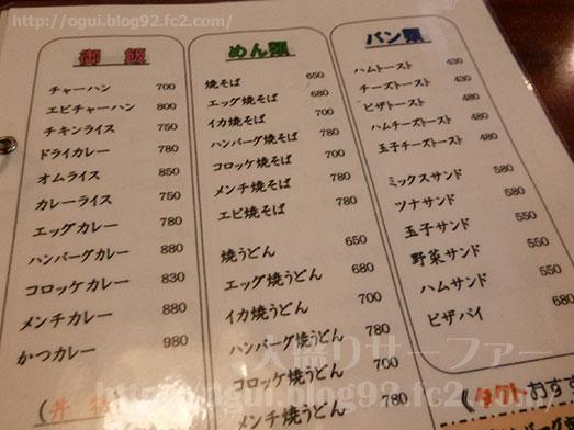 喫茶タクト豚のジュージュー焼き定食056