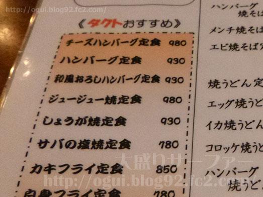 喫茶タクト豚のジュージュー焼き定食058