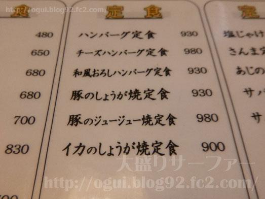 喫茶タクト豚のジュージュー焼き定食059