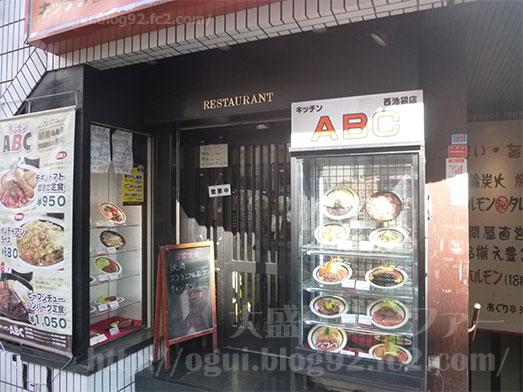 キッチンABC西池袋店大盛り豚からし焼肉028