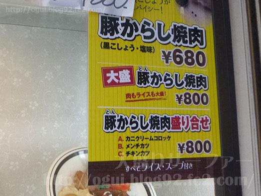 キッチンABC西池袋店大盛り豚からし焼肉033