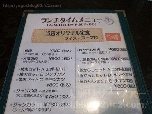 キッチンABC西池袋店大盛り豚からし焼肉036
