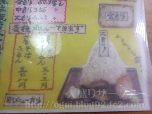 奥会津のチョモランマかき揚げセット012