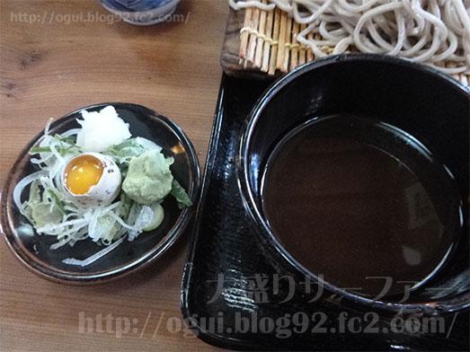 奥会津のチョモランマかき揚げセット023