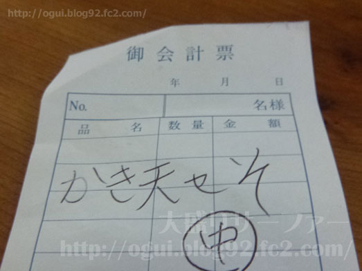 奥会津のチョモランマかき揚げセット029