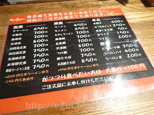 荻窪中華屋啓ちゃんチャーハン大盛り015