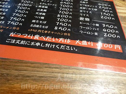 荻窪中華屋啓ちゃんチャーハン大盛り016