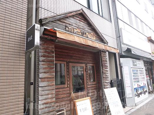 渋谷のカレー店リトルショップ008