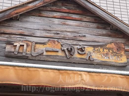 渋谷のカレー店リトルショップ009