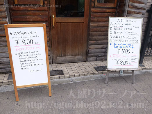 渋谷のカレー店リトルショップ010