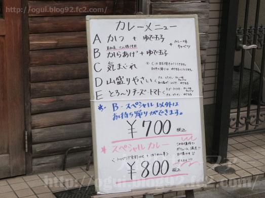 渋谷のカレー店リトルショップ011