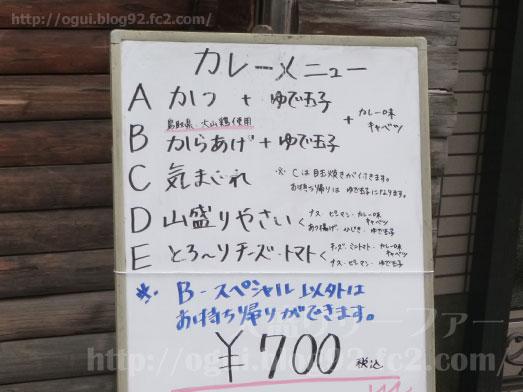 渋谷のカレー店リトルショップ012