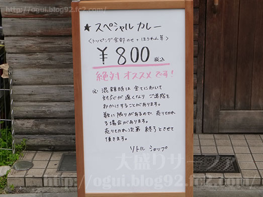渋谷のカレー店リトルショップ013