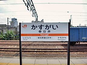 151108春日井駅