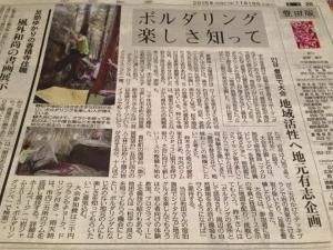 151119新聞