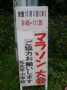 151204マラソン看板