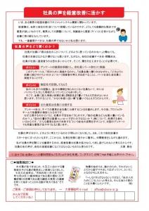 事務所ニュース15/11月裏