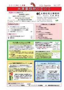 事務所ニュース15/11月表