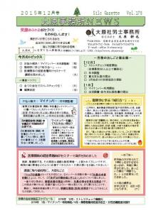 事務所ニュース15/12月表