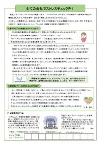 事務所ニュース15/12月裏