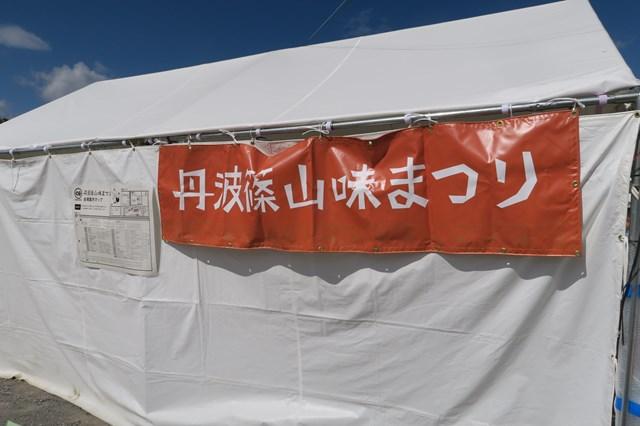 丹波篠山 味まつり (0)