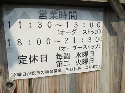 はるりん(うどん) (2)