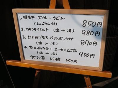はるりん(うどん) (3)